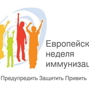 nedelja_immunizacii