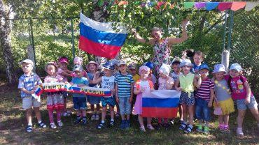 «День государственного флага России»