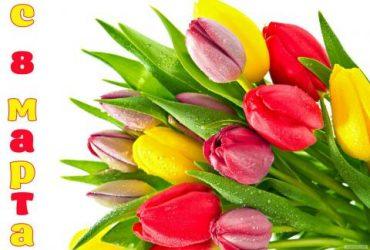 Поздравляем вас с  Женским Днём 8 Марта!