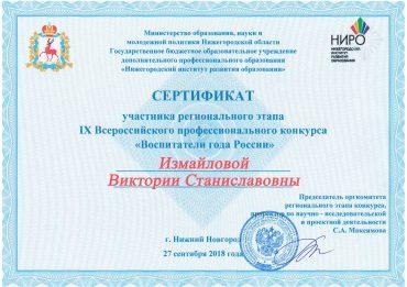 VI Всероссийский конкурс «Воспитатели России»