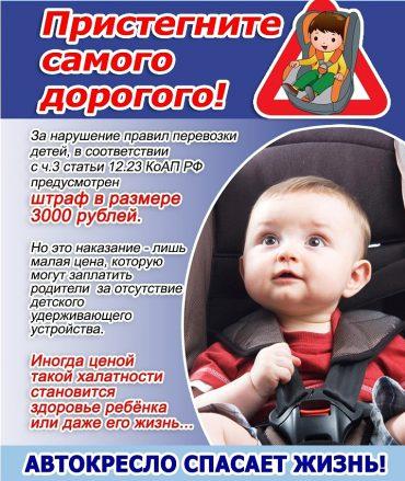 Внимание родителей! Безопасность детей при поездках в автомобиле!