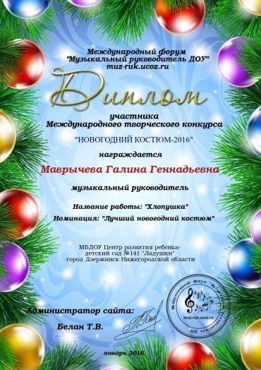 Международный творческий конкурс «Новогодний костюм — 2016»